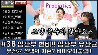#38 임산부 변비, 임산부 유산균!! 유산균 고르는 …