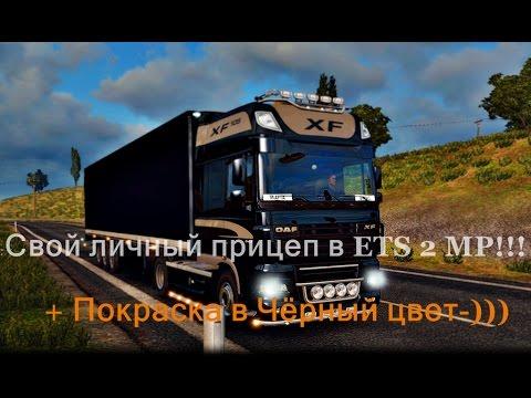 видео: Свой личный прицеп в ets 2 mp + Покраска в Чёрный цвет!!!