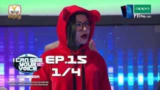 I Can See Your Voice Cambodia - EP15 Break1