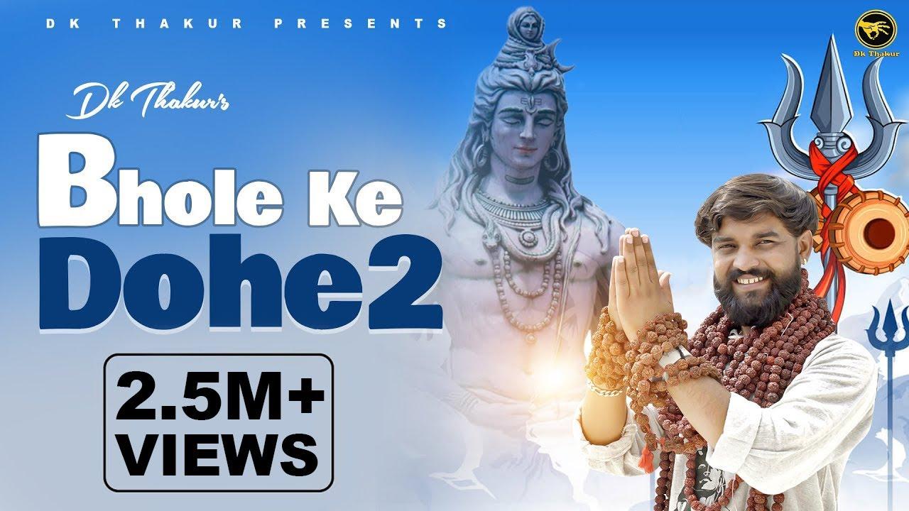 DK Thakur : भोले के दोहे 2 (Full Video) Bhole Ke Dohe 2   New Kawad Song 2021   Bhole Baba Song 2021