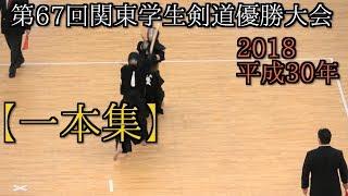 第67回関東学生剣道優勝大会 2018【一本集】