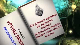 """""""Руны любви"""" - новая серия романтической фантастики от редакции """"Жанры"""""""