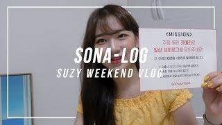 [SONA] 뉴페이스 수지 모델의 주말 일상 브이로그?데일리룩 ∙ 먹방 ∙ 카페 / SUZY WEEKEND …