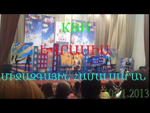 КВН. Школьная лига. Армения. EURASIA INTERNATIONAL UNIVERSITY. 10.11.2013