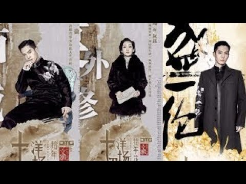 Shanghai Picked Flowers 十里洋场拾年花 Upcoming chinese drama