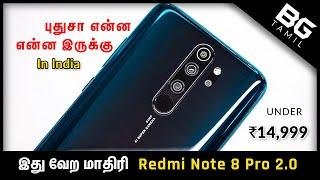 Redmi note 8 Pro Price & Full Details In India | எப்படி இருக்கு வாங்கலாமா ? | BG | Tamil