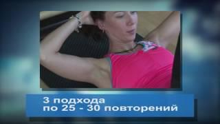 Фитнес урок - пресс