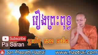 រឿងព្រះពុទ្ធ - Buddha -ពុទ្ធប្រវត្តិ - San Pheareth 2017 - Haotrai - Khmerilove - Dhamma
