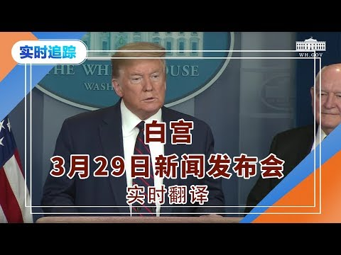 实时追踪:白宫3月29日新闻发布会 实时翻译 2020.03.29