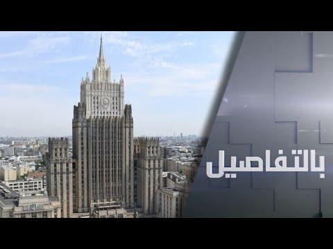 موسكو تهدد.. ردنا على عقوبات واشنطن قادم  - نشر قبل 9 ساعة