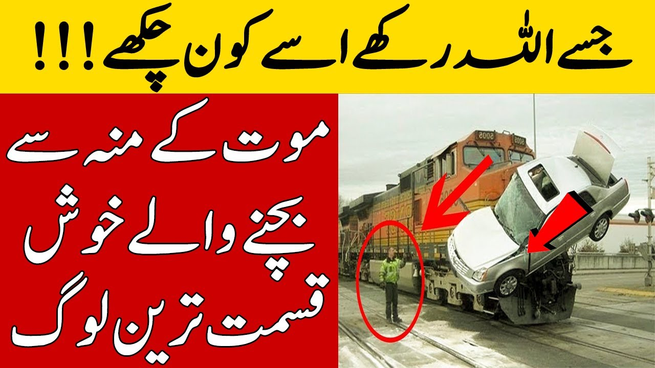 People with Incredible Luck | Luckiest people in the world | Urdu Discovery