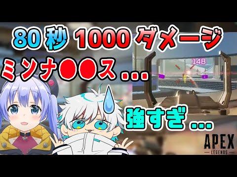 Tempplexの敵討ちで80秒で1000ダメージ出すちーちゃん【勇気ちひろ/にじさんじ/切り抜き/APEX】