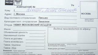 Письмо от Акадо(Заказное письмо на имя Абонент Акадо. Читать: http://izzylaif.com/ru/?p=1165., 2013-10-25T23:22:23.000Z)