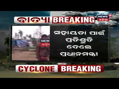PM Modi Discussed Post Cyclone Situation With CM Naveen Patnaik