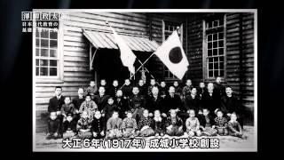 成城学園創立者 澤柳政太郎「日本近代教育の基礎を築いた教育家」(ダイジェスト)