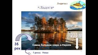 внутренние воды евразии презентация 7 класс