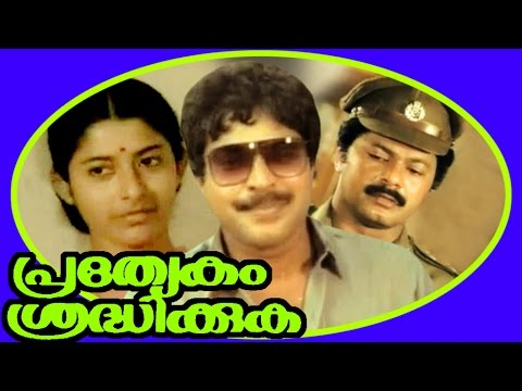 Prathyekam Shradikkuka Old Malayalam Full Movie