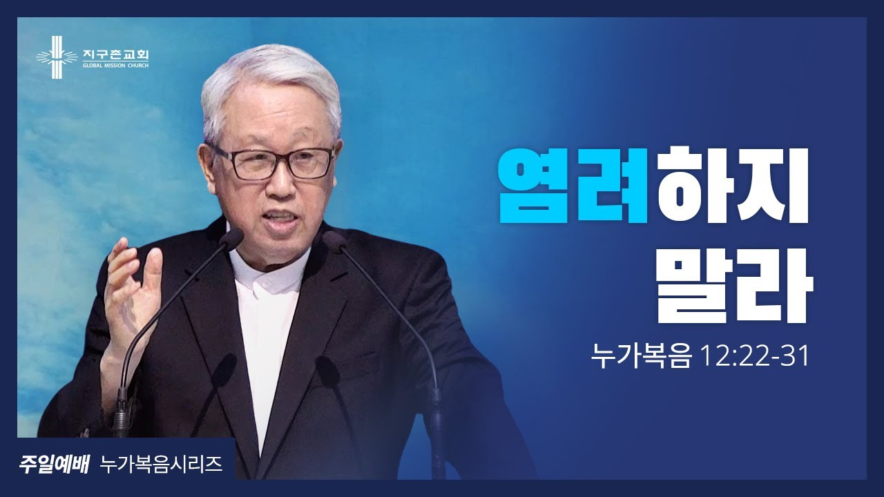 [지구촌교회] 선교보고 주일예배 | (35) 염려하지 말라 | 이동원 원로목사 | 2021.08.22