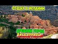Город Альбаррасин в Испании. Древний город- крепость [Отдых в Испании]