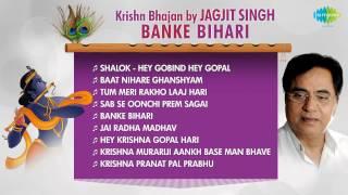 Banke Bihari - Jagjit Singh - Devotional Songs - Krishna Janmashtami Songs