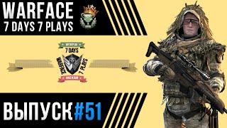 WARFACE | 7 DAYS 7 PLAYS | #51