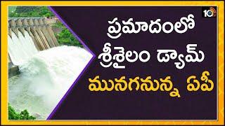 ప్రమాదంలో శ్రీశైలం డ్యామ్ -మునగనున్న ఏపీ | Water Man Rajendra Singh Comments on Srisailam Dam