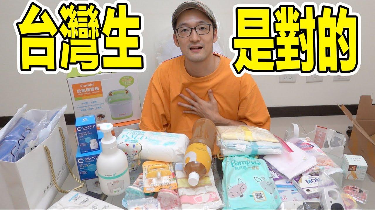 我選擇台灣生是對的!免費送&朋友給我的好多禮物! Iku老師