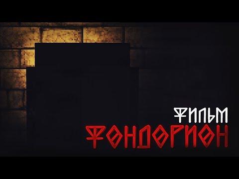 """Фондорион"" - Фильм 2017"