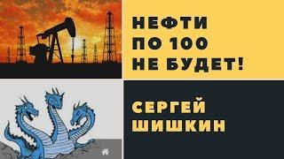 Нефти по 100 не будет - Сергей Шишкин