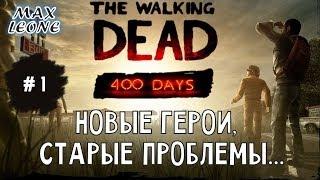 The Walking Dead. 400 Days - #1 - С Максом Леоне