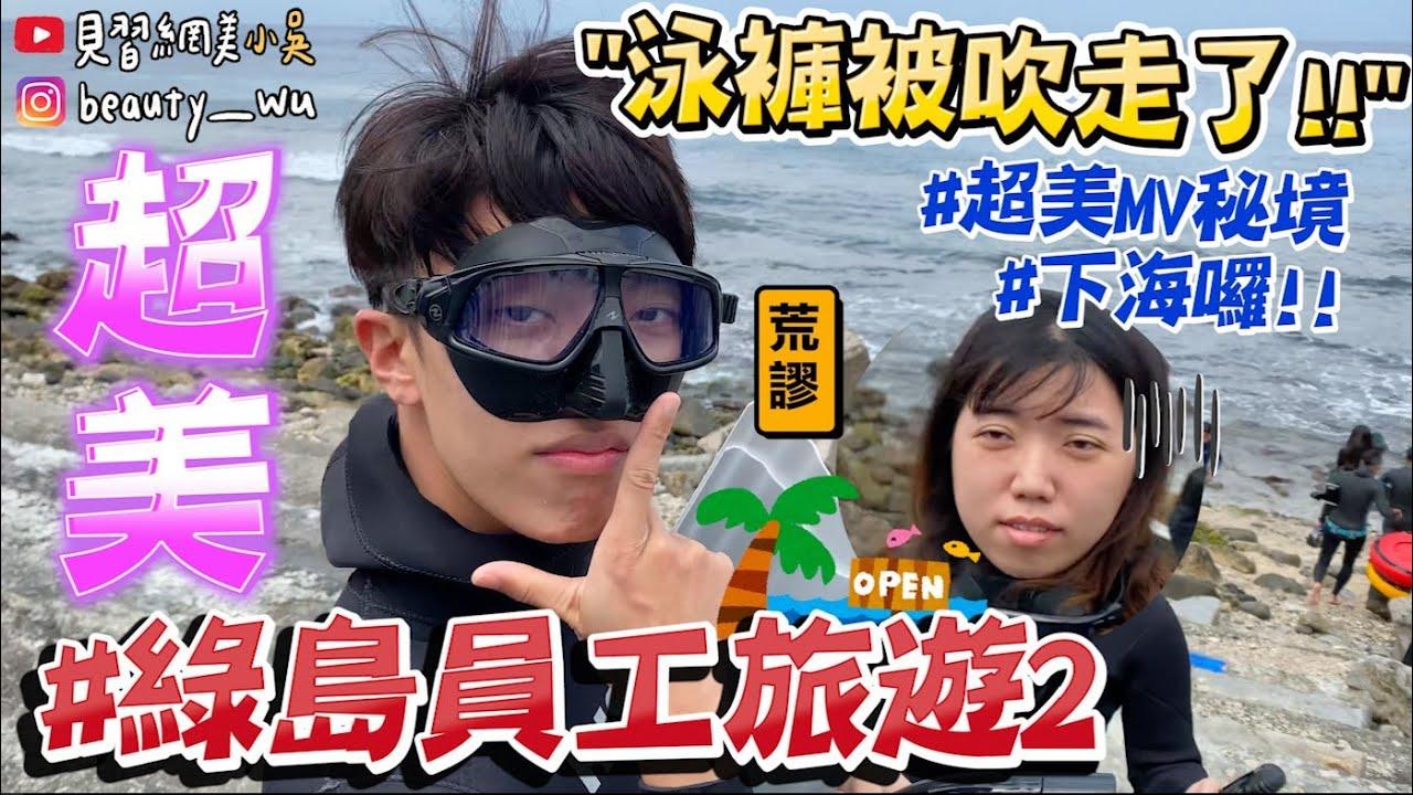 【小吳 】泳褲被吹走😂『綠島員工旅遊part2🔥』網美必打卡絕美秘境!以為在拍MV咧~