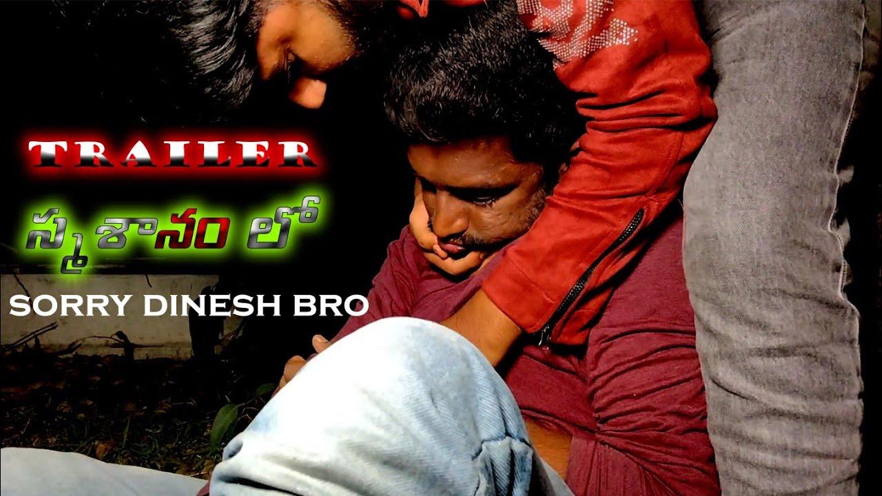 Download [TRAILER] స్మశానంలో ఒక్కసారిగా dinesh బ్రో కి attack, ఎటు చూసిన వింత ఏడుపులు    ghost haunt telugu