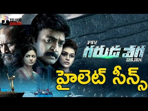 PSV Garuda Vega Telugu Movie Highlight Scenes | Rajasekhar |