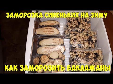Как замораживать баклажаны на зиму в домашних