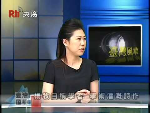 【央廣】溫知儀執導 影像詩紀錄楊牧(2011.04.27)