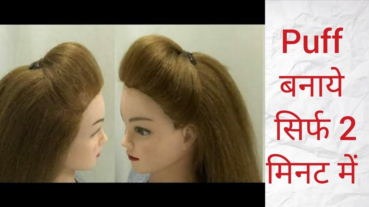 #Puff||new hair style 2020||ladies hair style|girls hair style|latest hair style|#hairstyle