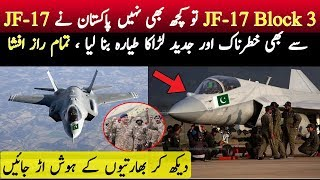 Pakistan Developed 5th Generation Fighter Jets Which is More Advanced Then JF 17