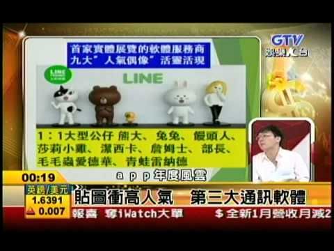 20140207 八大電視點石成金 -  LINE 展覽 / APP