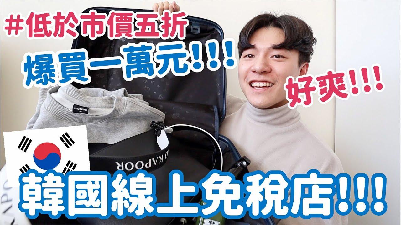 爆買一萬元!韓國線上免稅店買什麼?超狂的這些竟然都五折! 阿侖 Alun - YouTube