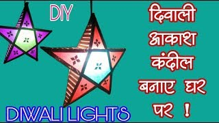 How to make diwali star lantern at home 2017 : diy diwali star lantern