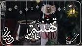 يا رمضان يا ابو الحماحم فلكلور صنعاني تصميمي Youtube