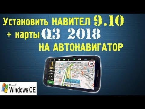 Установка Навител 9.10 + карты Q3 (ноябрь 2018 ) на автонавигатор (Windows CE)