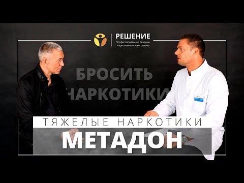 Что такое метадон |  Метадоновая терапия | Вся ПРАВДА о метадоне |  Олег Болдырев