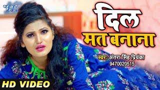 इसे कहते है दर्द भरा गीत #Antra Singh Priyanka का यह गाना नहीं सुना तो किया सुना