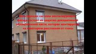 видео Изготовление и монтаж фиброцементного фасада в Москве и МО