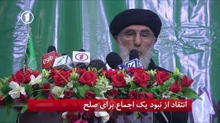 Afghanistan Dari News. 15.02.2020 خبرهای شامگاهی افغانستان