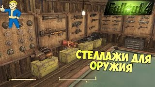 Fallout 4 Обзор мода Functional Weapon Racks - Display your collection 0.1.5 0.1.6