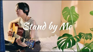 【covers from a tiny space #4】Stand by Me - Ben E.King - cover by 井手綾香