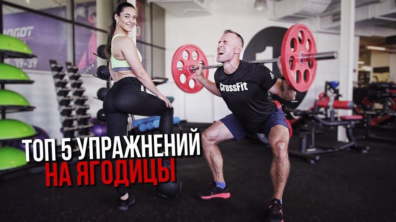 Прыгунов тестирует лучшие упражнения на ягодицы!