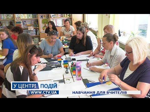 Телеканал C-TV: Навчання для вчителів